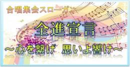 合唱集会スローガン