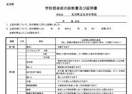 学校感染症の診断書及び証明書ファイル